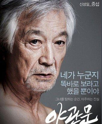 韩国演员申星一个人资料及近况和图片和作品_