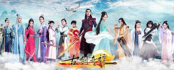 由众多美女帅哥演员出演的古装仙侠电视剧《古剑奇谭