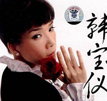 韩宝仪个人资料及近况和图片 韩宝仪经典歌曲