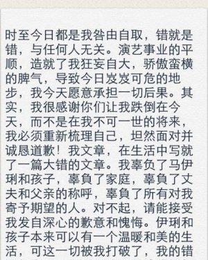 文章姚笛绯闻新动态 文章微博承认出轨求马伊�P原谅