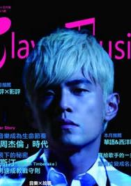 201304周杰伦《Play Music》音乐杂志四月号